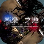 感染之地手机中文版