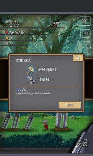 红莲之剑汉化版
