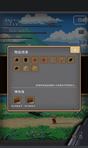 红莲之剑汉化版下载