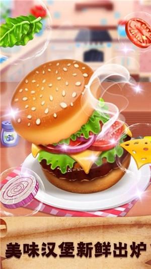 汉堡小能手最新安卓版