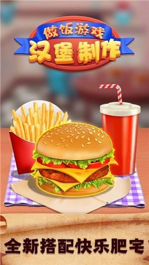汉堡小能手最新版下载