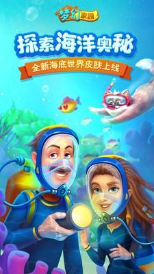 梦幻家园科技赛季游戏安卓版