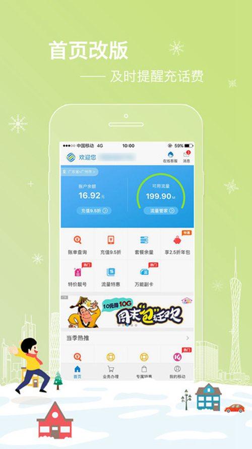广东移动营业厅app官方下载