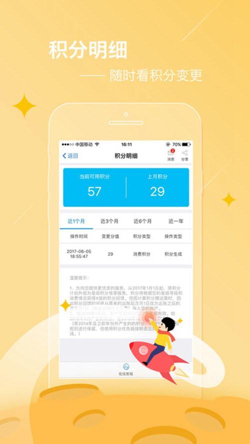 广东移动营业厅官网app下载