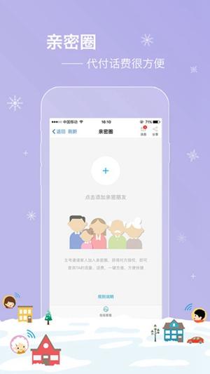 广东移动营业厅官网app