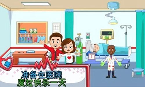 我的城镇医院游戏汉化版下载