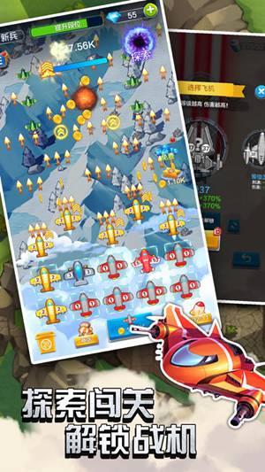 王牌飞机大战游戏手机版下载