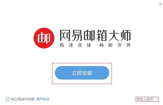 网易邮箱客户端电脑版下载