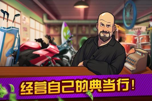拍卖大作战中文版下载