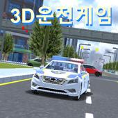 3D驾驶游戏手机破解版