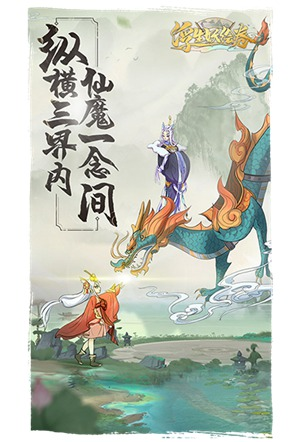 浮生妖绘卷官方正式版