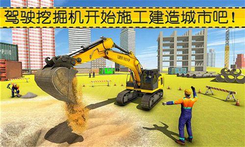 模拟挖掘机3D城市建造安卓中文版