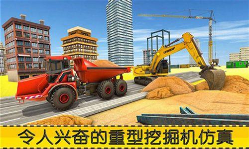 模拟挖掘机3D城市建造手游最新版下载