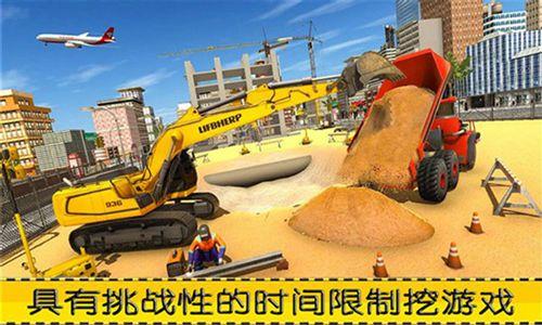 模拟挖掘机3D城市建造中文版下载