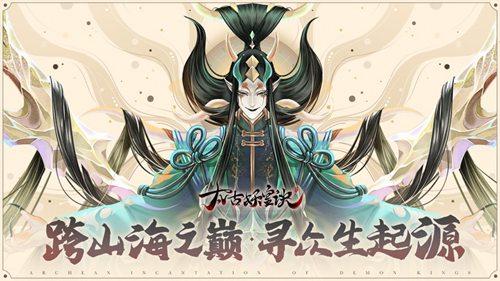 太古妖皇诀游戏最新版