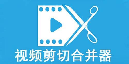 视频剪切合并器官方下载