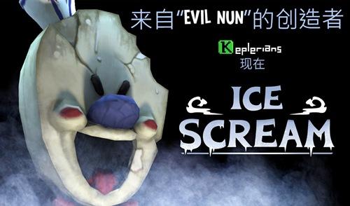 恐怖冰淇淋游戏下载中文版