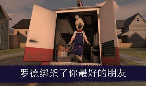 恐怖冰淇淋中文版游戏下载