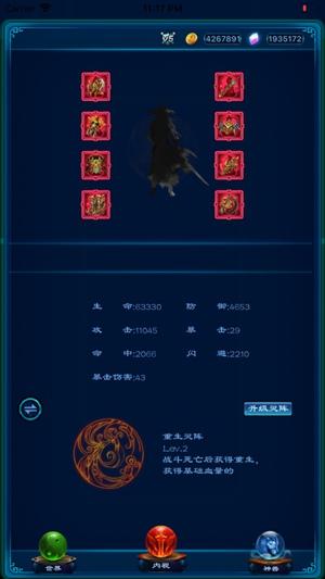 暗黑元神手游正版下载
