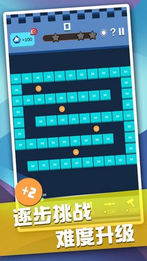 无敌砖块王游戏苹果版下载