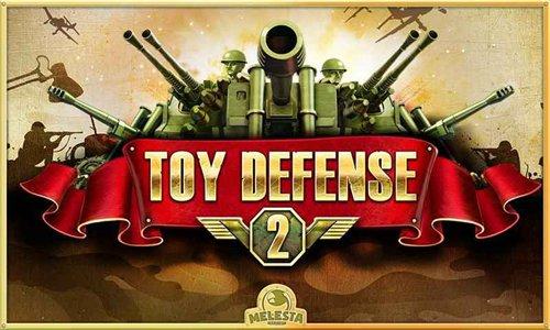 玩具塔防2中文版下载