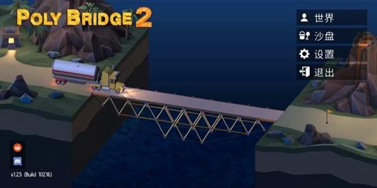 桥梁构造者2手机安卓版
