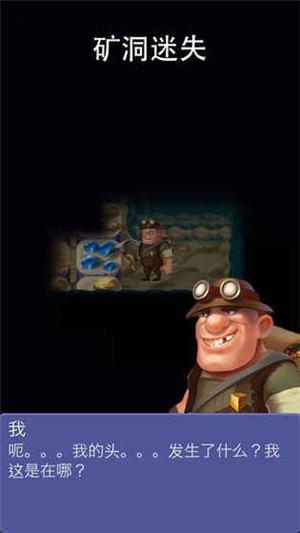 挖矿传说最新版下载