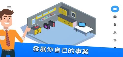 电脑制造商中文汉化版