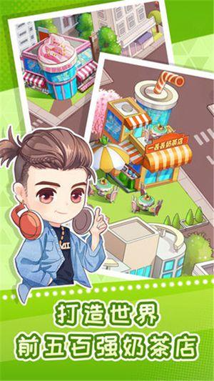 快倒闭的奶茶店手机版游戏下载 快倒闭的奶茶店完整破解版