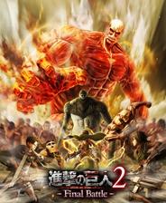 进击的巨人2最终之战最新汉化版  v1.0