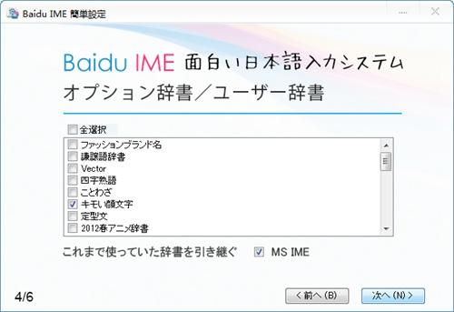 百度日文输入法官方下载