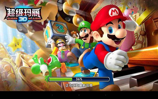 超级马里奥3d合集中文版