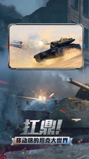 坦克世界官网最新版