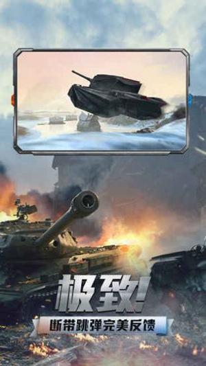 坦克世界手机安卓版