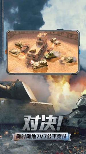 坦克世界手游预约版