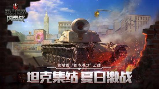 坦克世界手机安卓版  v1.0