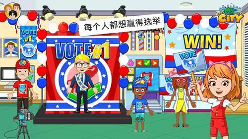 我的城镇选举日安卓版