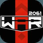 战争2061最新免费安卓版