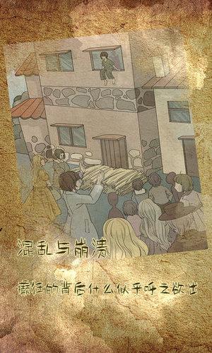 古代悬疑录安卓最新完整版