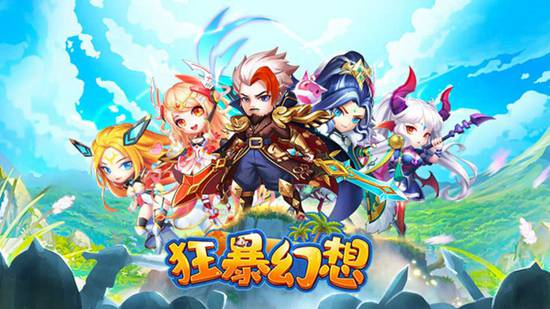 狂暴幻想安卓官方版游戏下载