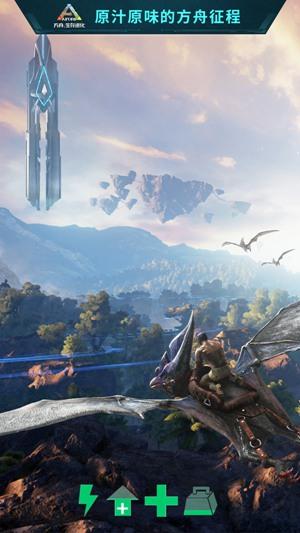 方舟生存进化手机版游戏下载