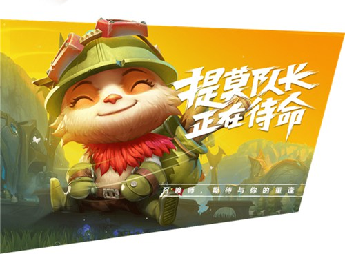 lol手游正式官网版游戏下载