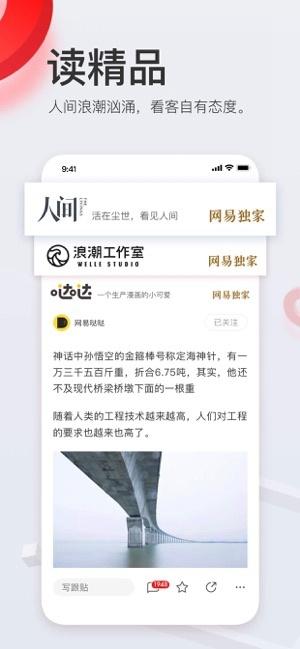 网易新闻app下载苹果手机