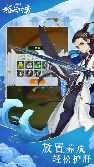 剑网3指尖对弈苹果最新版游戏下载