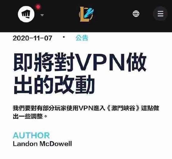 LOL手游最新VPN
