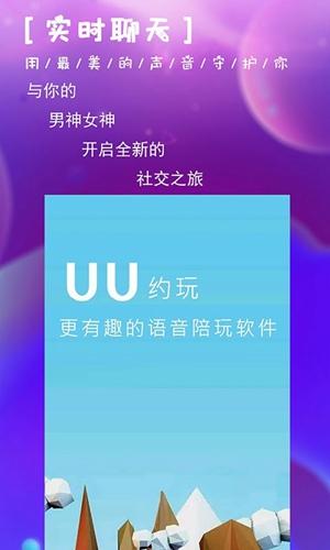 网易uu语音app