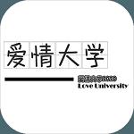 爱情大学2020无限提示版