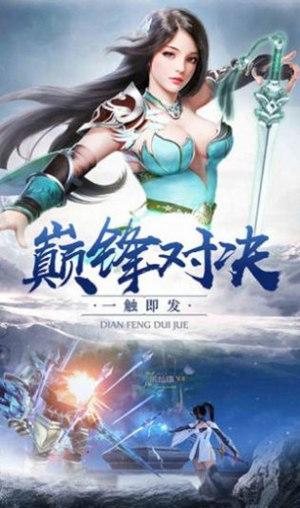 幽冥仙剑传最新版