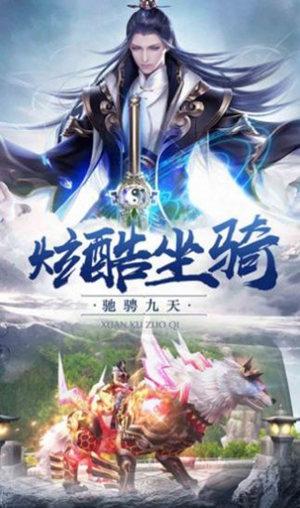 幽冥仙剑传官方最新版