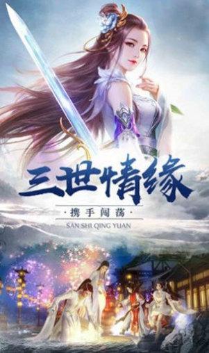 幽冥仙剑传官方版